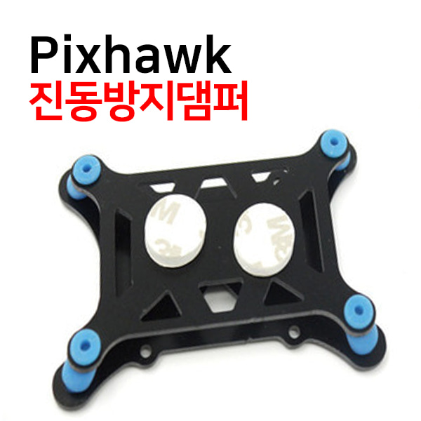 [Pixhawk] Pixhawk FC anti vibration Set Shock Absorber 픽스호크 (진동방지 댐퍼)