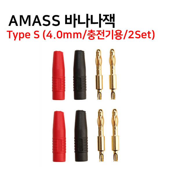 [AMASS] 충전기용 Banana Jack - Type S (4.0mm/충전기용/2Set)