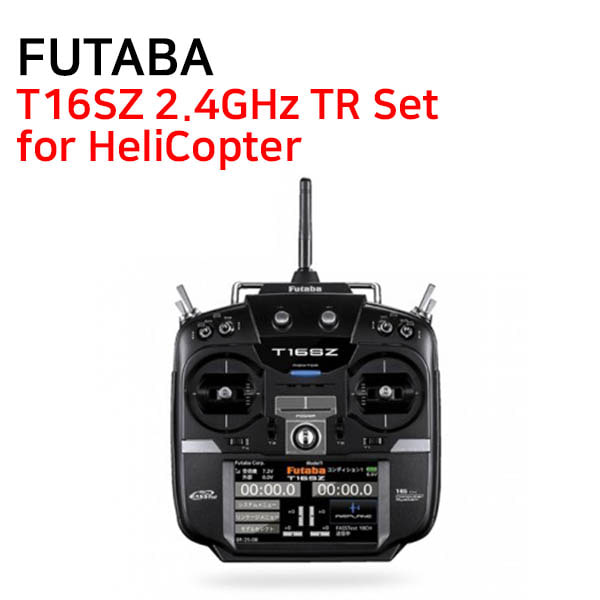 [FUTABA] 후타바조종기 T16SZ 2.4GHz TR Set - for HeliCopter