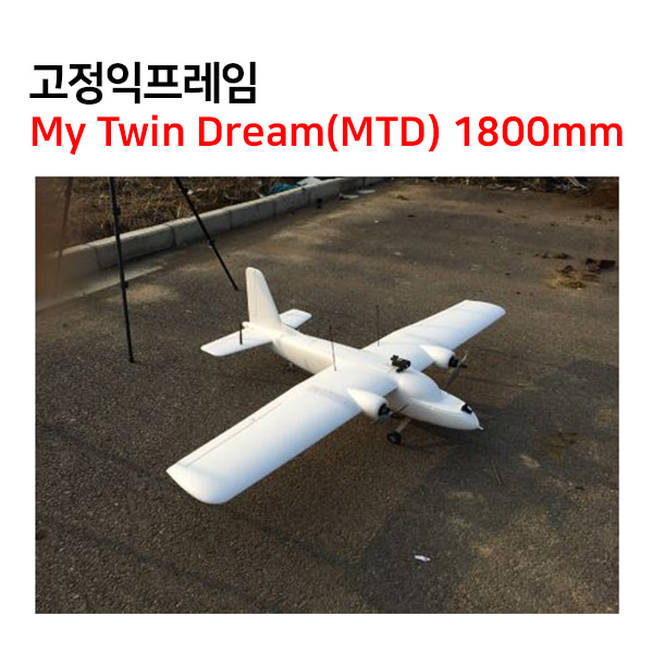 My Twin Dream MTD FPV 1800mm UAV Wingspan EPO Foam 100KM Long Range Flying Wing Airplane 비행기 무인기 무인비행기 고정익프레임