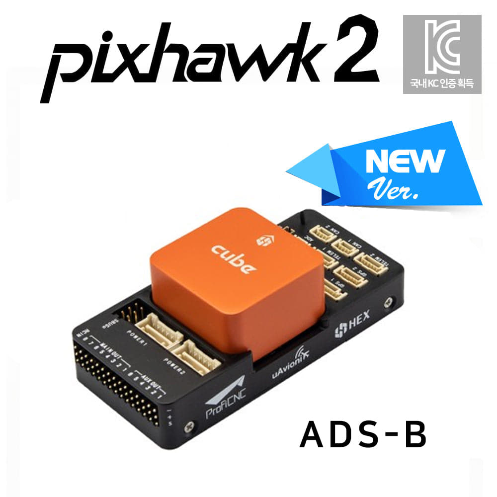 [Pixhawk] THE CUBE Orange STANDARD SET (ADS-B CARRIER BOARD) (GPS 미포함)